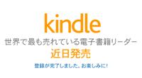 Kindle comingsoon thanks gw D JP 470x260 V144137061