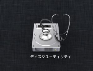 Disk utility0728 1