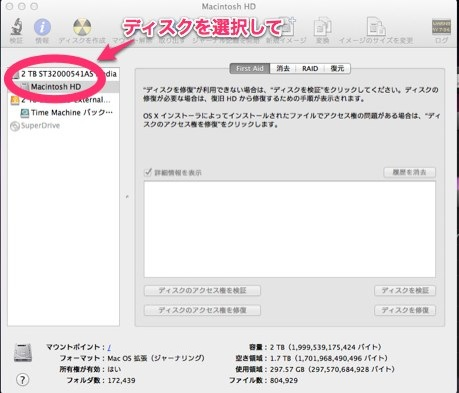 Disk utility1