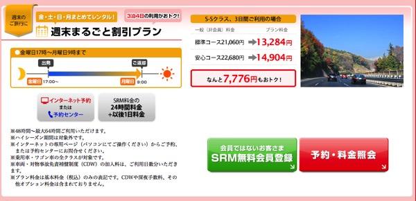 レンタカーならニッポンレンタカー レンタカーを使う キャンペーン おトク情報