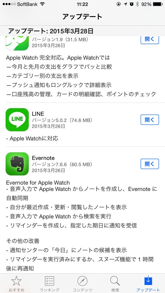 AppleWatch-update