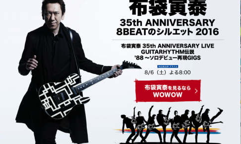 hotei-wowowpng.png