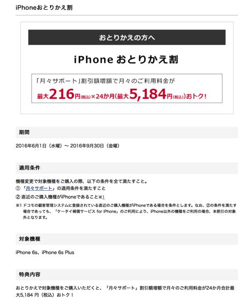 ドコモのiPhone7向け iPhoneおとりかえ割り