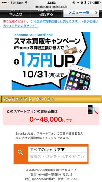 ゲオのSmarketでのiPhone6s Plusno買い取り価格