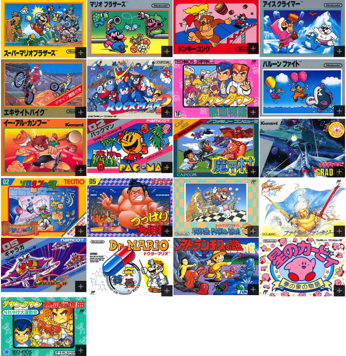 ファミコン新発売 ゲーム30本