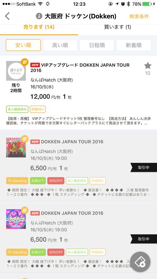 チケットキャンプ アプリ