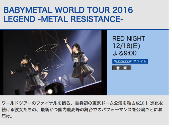 WOWOW BABY METAL ライブ