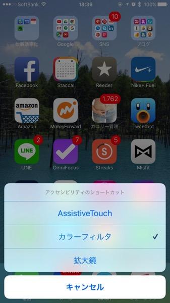 iPhone カラー→モノクロ