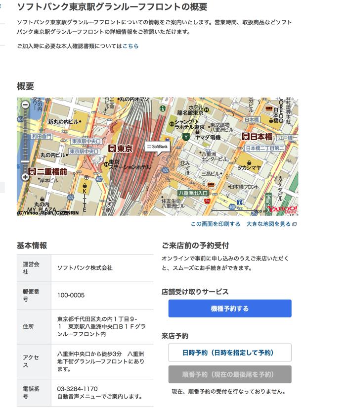 ソフトバンク東京駅グランルーフフロント ショップ検索 ショップ ソフトバンク