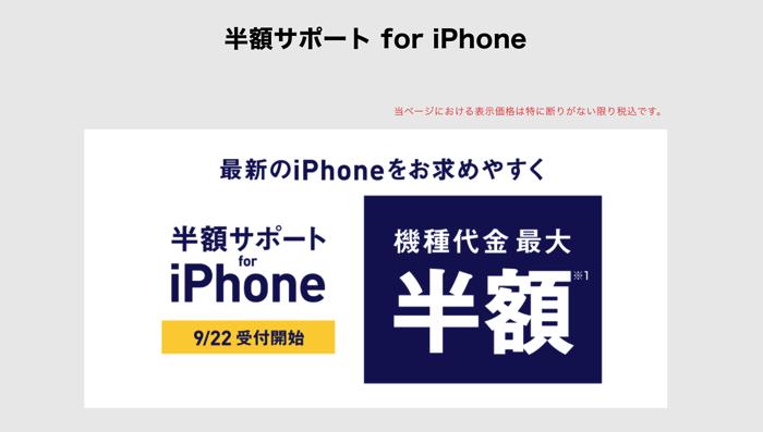 半額サポート for iPhone オプション 割引 料金プラン モバイル ソフトバンク