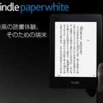 Kindle Paperwhiteのニューモデルが発売!3Gモデルは1万4980円で11月発売