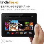 Kindle Fire HDが今なら3,000円引き! 急げ3月31日まで