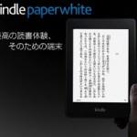 Kindle Paperwhiteを半額で購入可能 プラチナ・ブラックとまとめ買いで!
