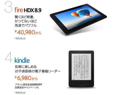 Kindle new3