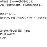 相川七瀬 NANASE'S DAY(七瀬の日)は大阪でも開催決定! 7/12(日)