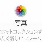 Mac OSヨセミテ「写真」でドラッグアンドドロップができない!時の対処方法を教えます