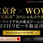 9月22日氷室京介×WOWOW LAST GIGS 放送! 大丈夫、また見られますよ!リピート放送決定!