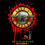 Guns N' Roses(ガンズ・アンド・ローゼス)2017年に来日公演決定! 大阪・東京の3公演!