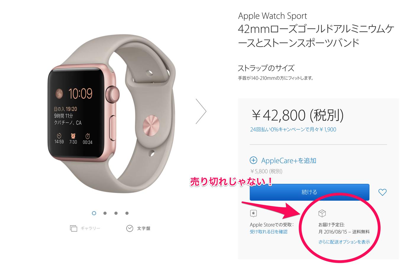 Apple Watch Sport 42mmローズゴールドアルミニウムケースとストーンスポーツバンド Apple 日本