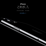 iPhone7とiPhone7 Plus発表 私がiPhone7 Plusを買う事に決めた理由