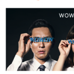 WOWOWは月初の申し込みが一番お得 最大62日間が1ヶ月分の料金で見られる