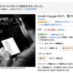 Kindle Voyageを持っているのにKindle Fireを買った4つの理由を教えます