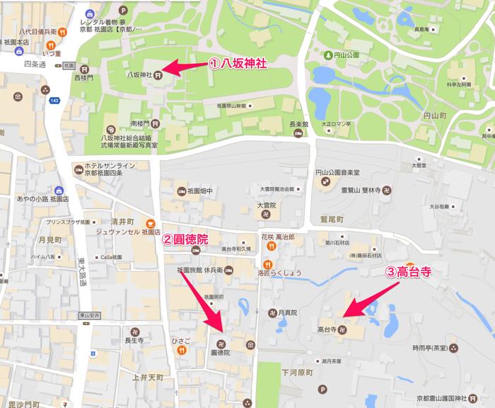 八坂神社→圓徳院→高台寺