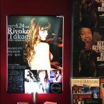 高木里代子のライブに2デイズ行ってきた@大阪 ケリーズ  トリオとピアノソロ  化学反応があるライブでした