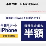 ソフトバンク「半額サポート for iPhone」を使わないのがベストと思う大きな2つの理由