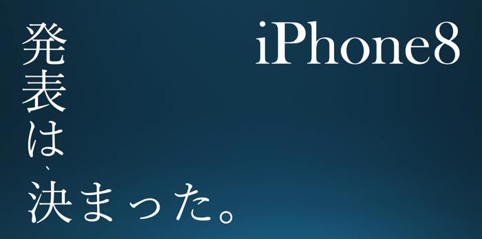 iPhone8発表は決まった