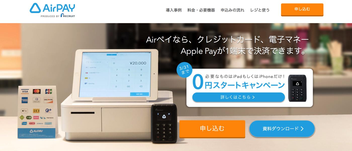 Airペイ エアペイ |スマホでクレジットカード決済導入 ApplePay対応